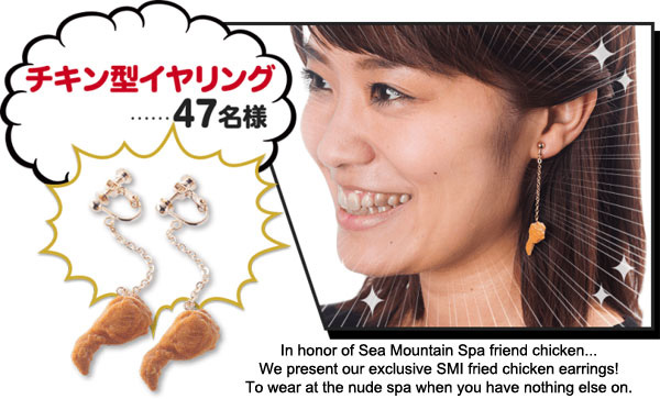 In honor of Sea Mountain fried chicken... We present our exclusive SMI fried chicken earrings! To wear at the nude spa when you have nothing else on.